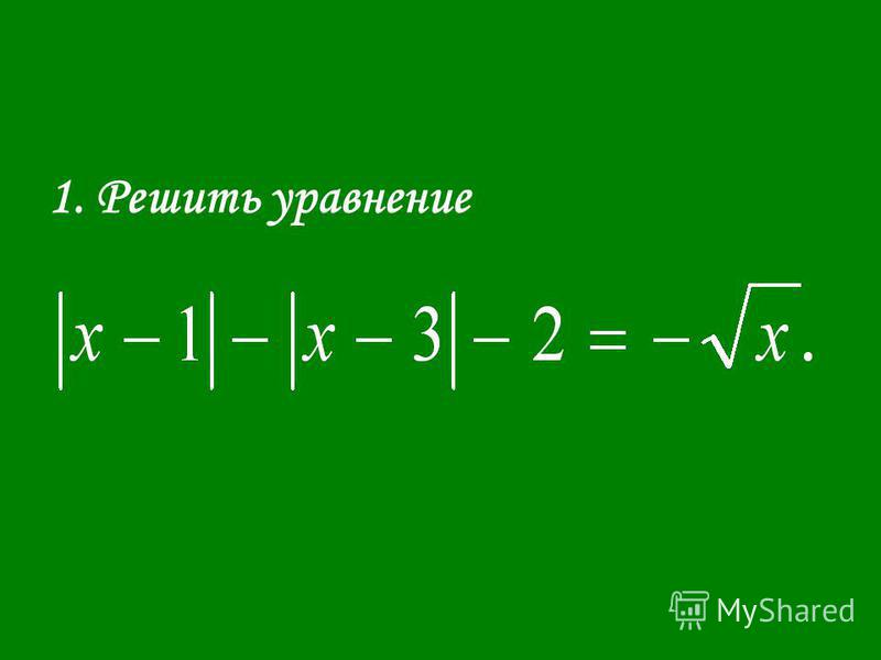 1. Решить уравнение