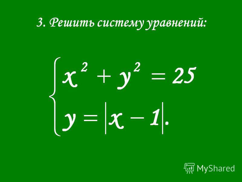 3. Решить систему уравнений: