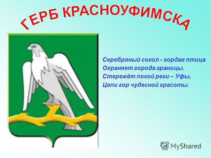 Серебряный сокол - гордая птица Охраняет города границы. Стережёт покой реки – Уфы, Цепи гор чудесной красоты.