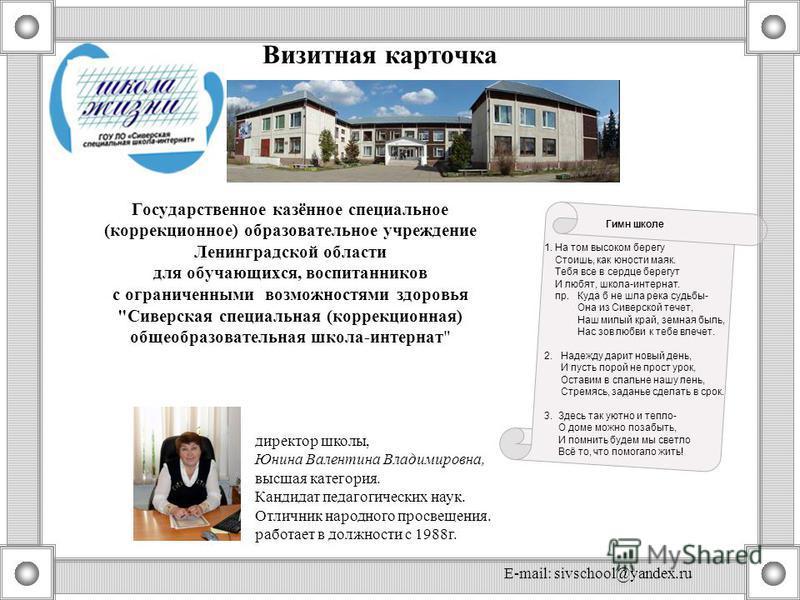 Государственное казённое специальное (коррекционное) образовательное учреждение Ленинградской области для обучающихся, воспитанников с ограниченными возможностями здоровья
