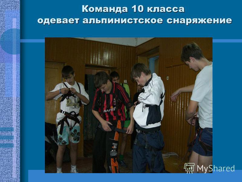 Команда 10 класса одевает альпинистское снаряжение