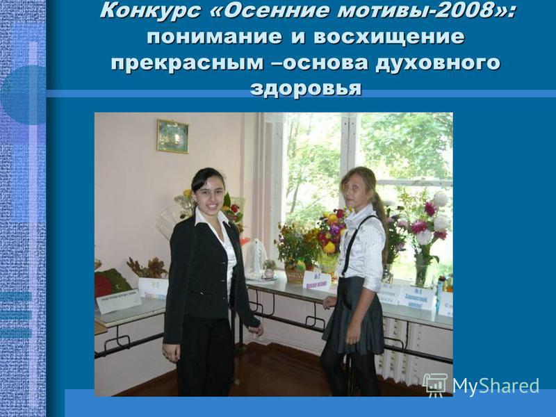 Конкурс «Осенние мотивы-2008»: понимание и восхищение прекрасным –основа духовного здоровья