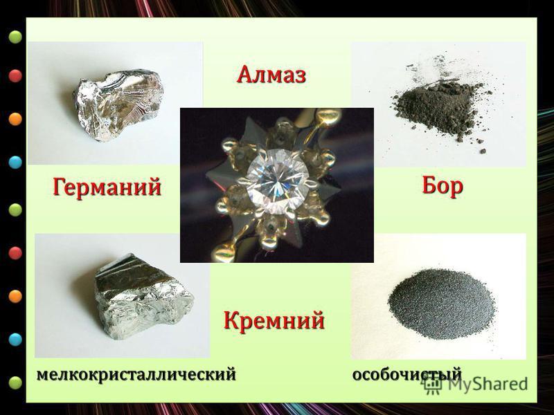 Алмаз Бор мелкокристаллическийособочистый Германий Кремний