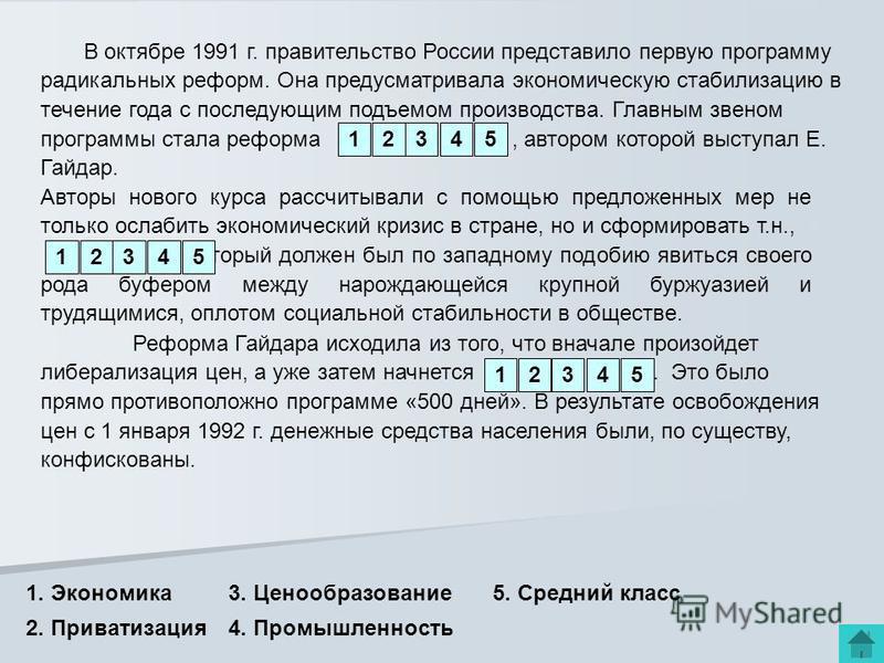 Реформа Гайдара исходила из того, что вначале произойдет либерализация цен, а уже затем начнется. Это было прямо противоположно программе «500 дней». В результате освобождения цен с 1 января 1992 г. денежные средства населения были, по существу, конф