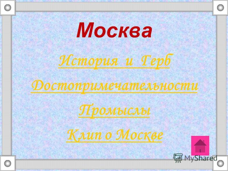 Москва История и Герб Достопримечательности Промыслы Клип о Москве