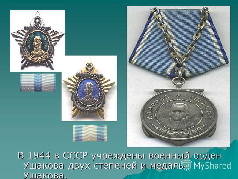В 1944 в СССР учреждены военный орден Ушакова двух степеней и медаль Ушакова. В 1944 в СССР учреждены военный орден Ушакова двух степеней и медаль Ушакова.
