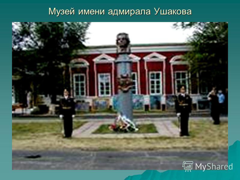 Музей имени адмирала Ушакова