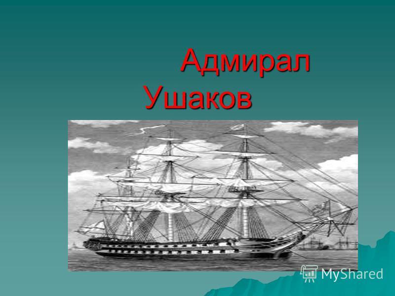 Адмирал Ушаков Адмирал Ушаков