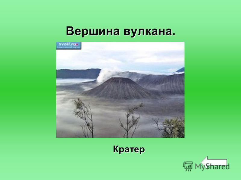 Вершина вулкана. Кратер