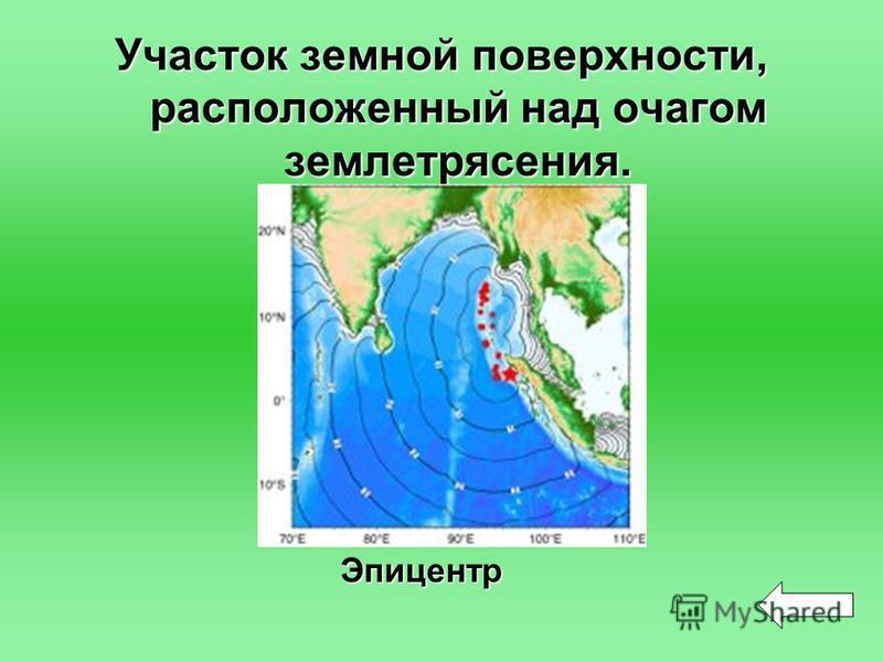 Участок земной поверхности, расположенный над очагом землетрясения. Эпицентр