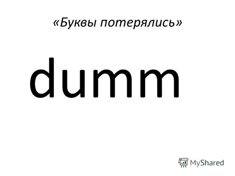 «Буквы потерялись» dumm