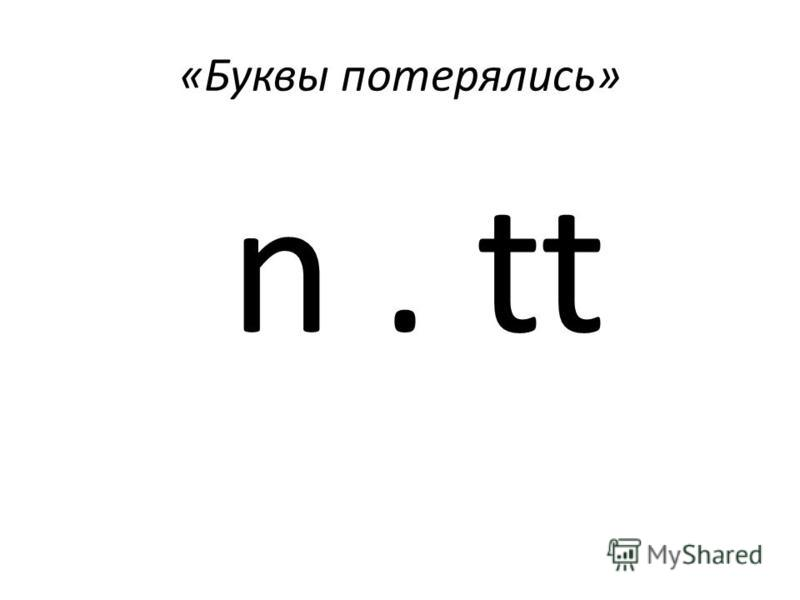 «Буквы потерялись» n. tt
