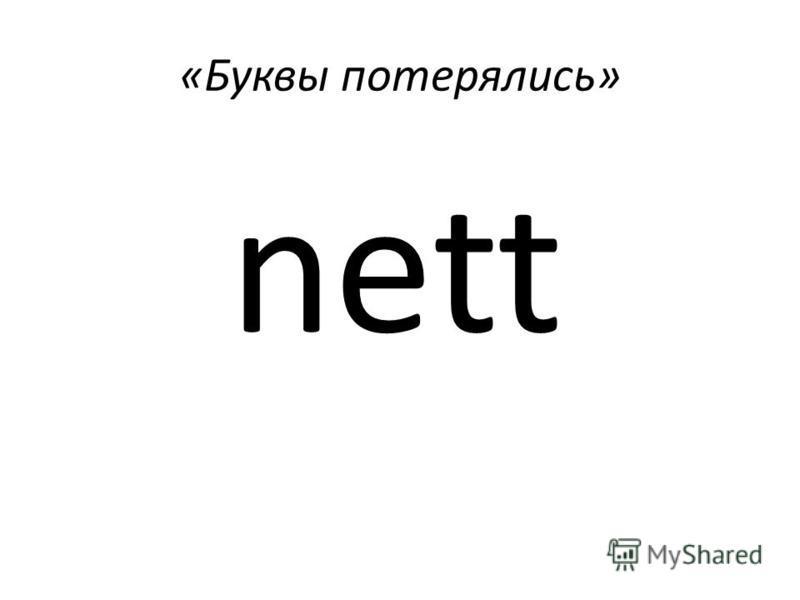 «Буквы потерялись» nett