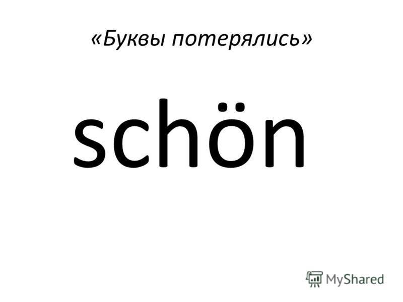«Буквы потерялись» schön