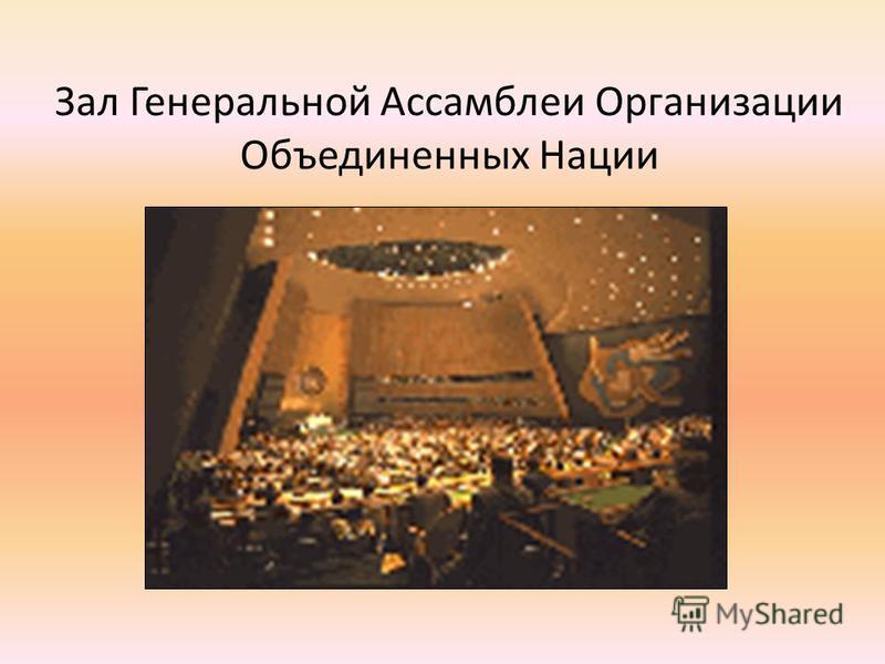 Зал Генеральной Ассамблеи Организации Объединенных Нации