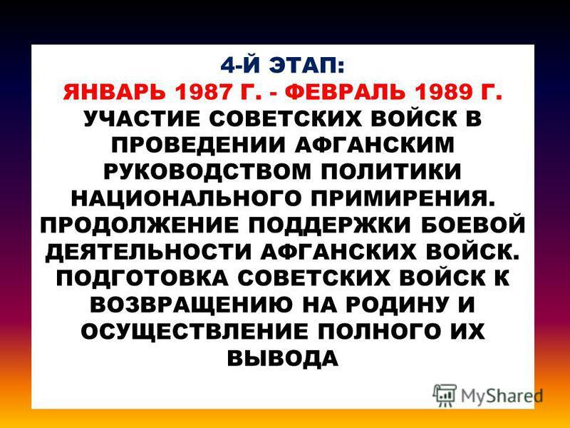 ПРЕБЫВАНИЕ СОВЕТСКИХ ВОЙСК В АФГАНИСТАНЕ И ИХ БОЕВАЯ ДЕЯТЕЛЬНОСТЬ УСЛОВНО РАЗДЕЛЯЮТСЯ НА ЧЕТЫРЕ ЭТАПА 1-Й ЭТАП: ДЕКАБРЬ 1979 Г. - ФЕВРАЛЬ 1980 Г ВВОД СОВЕТСКИХ ВОЙСК В АФГАНИСТАН, РАЗМЕЩЕНИЕ ИХ ПО ГАРНИЗОНАМ, ОРГАНИЗАЦИЯ ОХРАНЫ ПУНКТОВ ДИСЛОКАЦИИ И Р