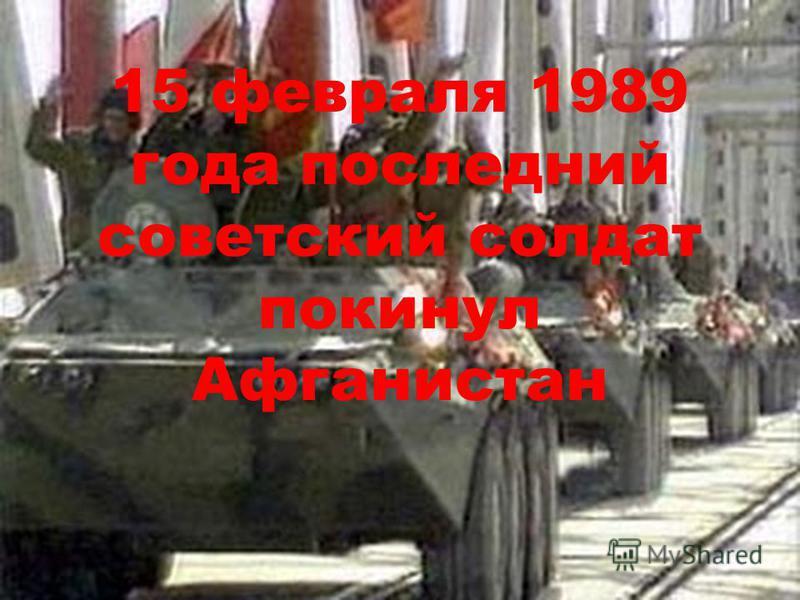 15 февраля 1989 года последний советский солдат покинул Афганистан