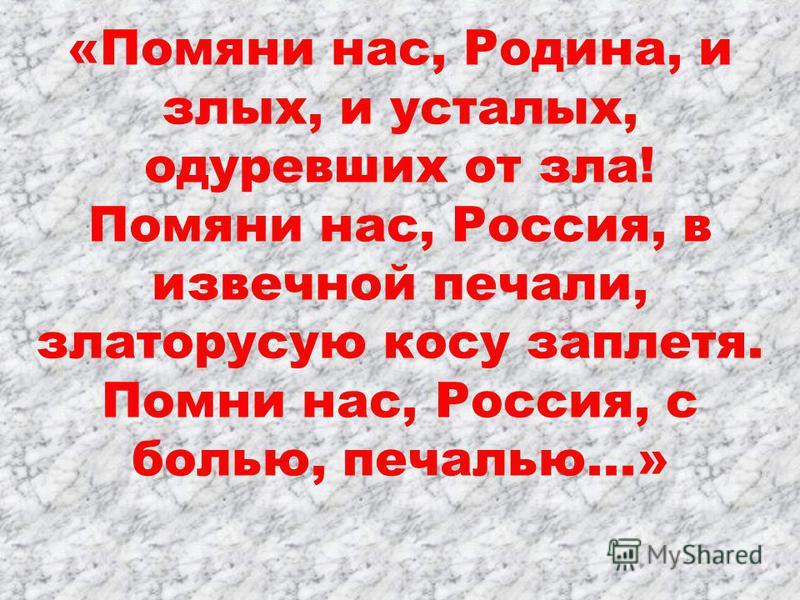 ПАМЯТНИКИ ВЕЛИКОЙ ОТЕЧЕСТВЕННОЙ ВОЙНЫ ПАМЯТНИК ВОИНАМ - ИНТЕРНАЦИОНАЛИСТАМ ПАМЯТНИК УЧАСТНИКАМ ЧЕЧЕНСКОЙ ВОЙНЫ «Помяни нас, Родина, и злых, и усталых, одуревших от зла! Помяни нас, Россия, в извечной печали, злато русую косу заплетя. Помни нас, Росси