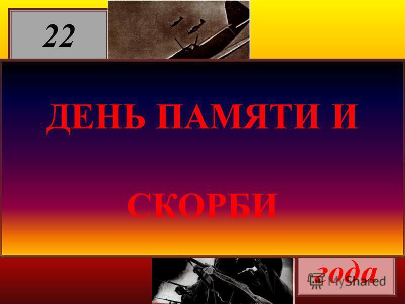 22 июня 1941 года 9 мая 1945 года ДЕНЬ ПАМЯТИ И СКОРБИ