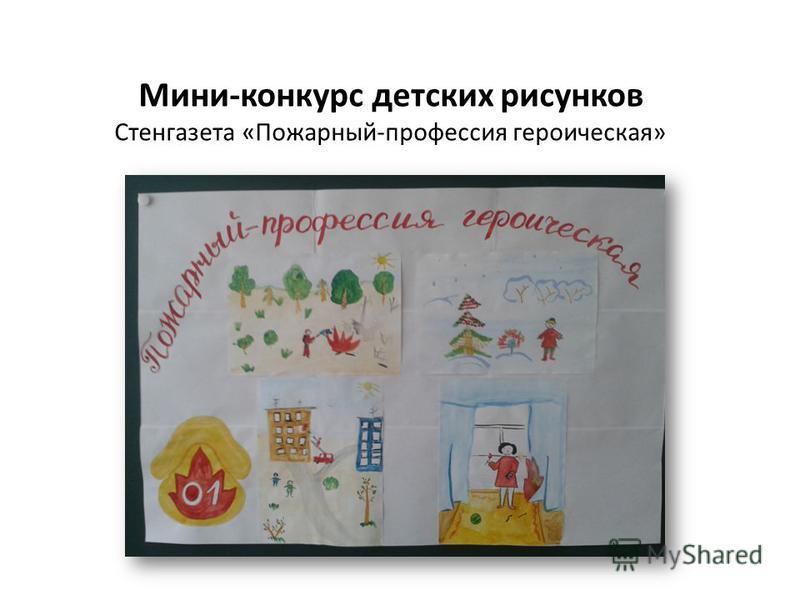 Мини-конкурс детских рисунков Стенгазета «Пожарный-профессия героическая»