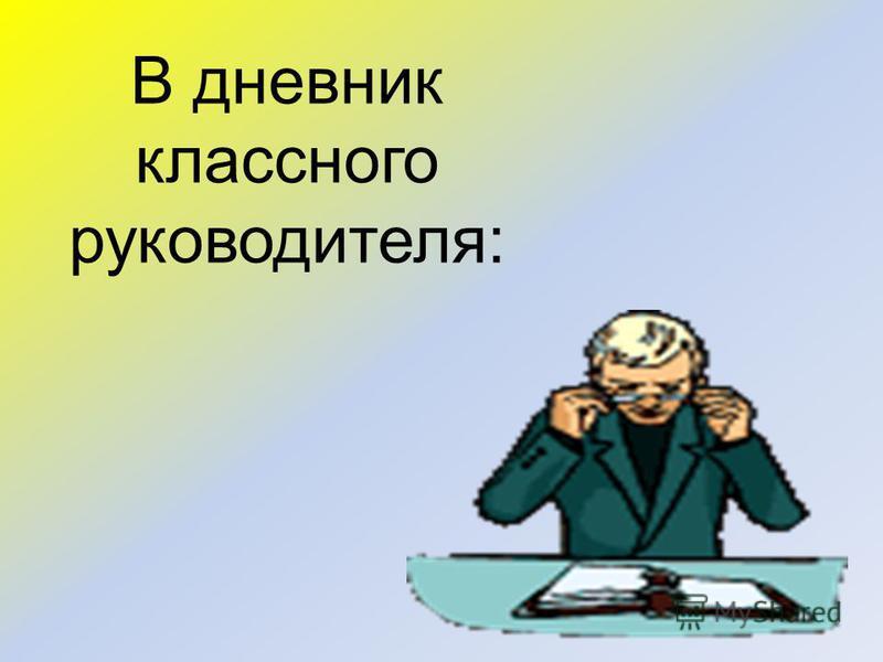 В дневник классного руководителя: