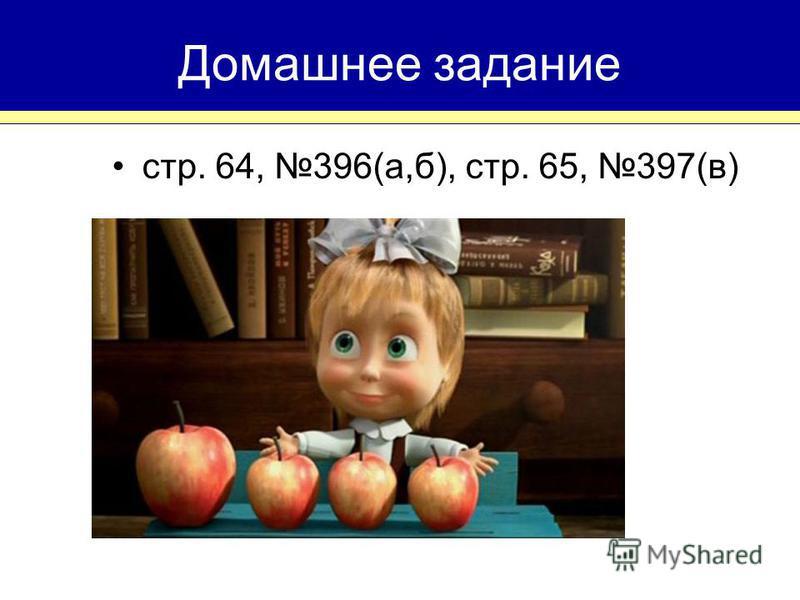 Домашнее задание стр. 64, 396(а,б), стр. 65, 397(в)