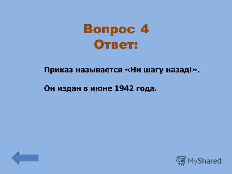 Вопрос 4 Ответ: Приказ называется «Ни шагу назад!». Он издан в июне 1942 года.