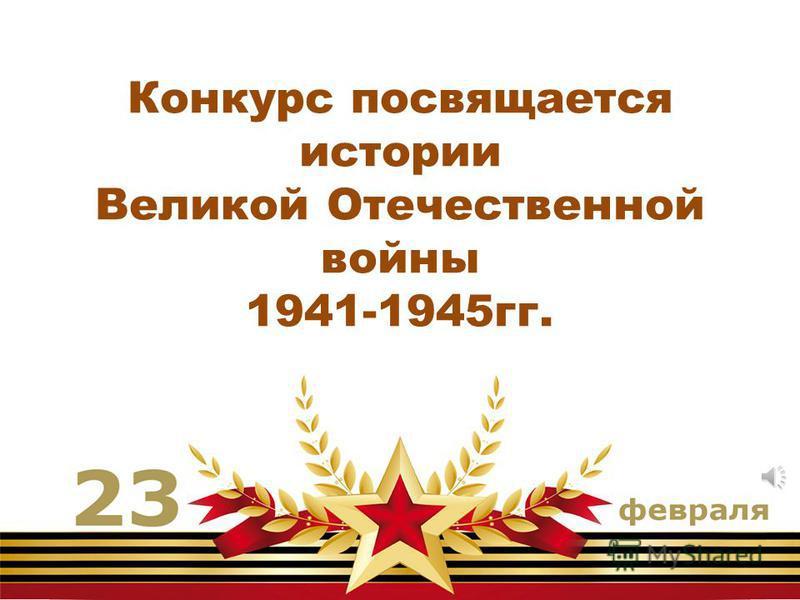 Конкурс посвящается истории Великой Отечественной войны 1941-1945 гг.