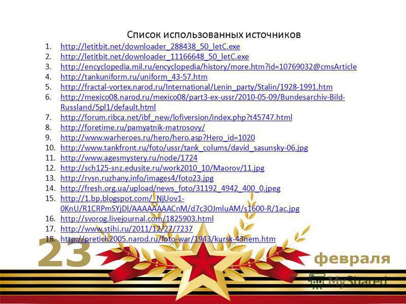 Список использованных источников 1.http://letitbit.net/downloader_288438_50_letC.exehttp://letitbit.net/downloader_288438_50_letC.exe 2.http://letitbit.net/downloader_11166648_50_letC.exehttp://letitbit.net/downloader_11166648_50_letC.exe 3.http://en