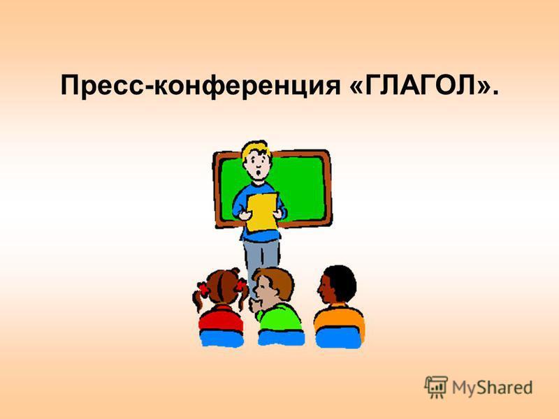 Пресс-конференция «ГЛАГОЛ».