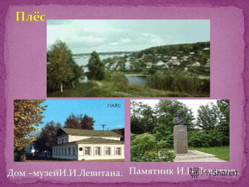 Дом –музейИ.И.Левитана. Памятник И.И.Левитану.