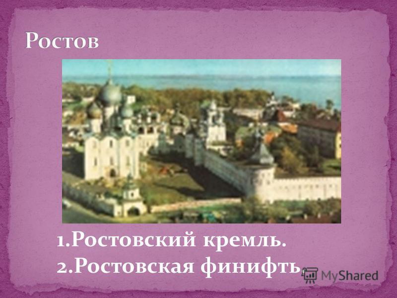 1. Ростовский кремль. 2. Ростовская финифть.