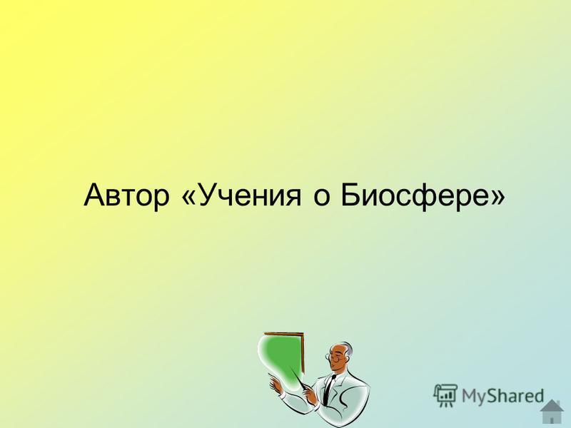 Автор «Учения о Биосфере»