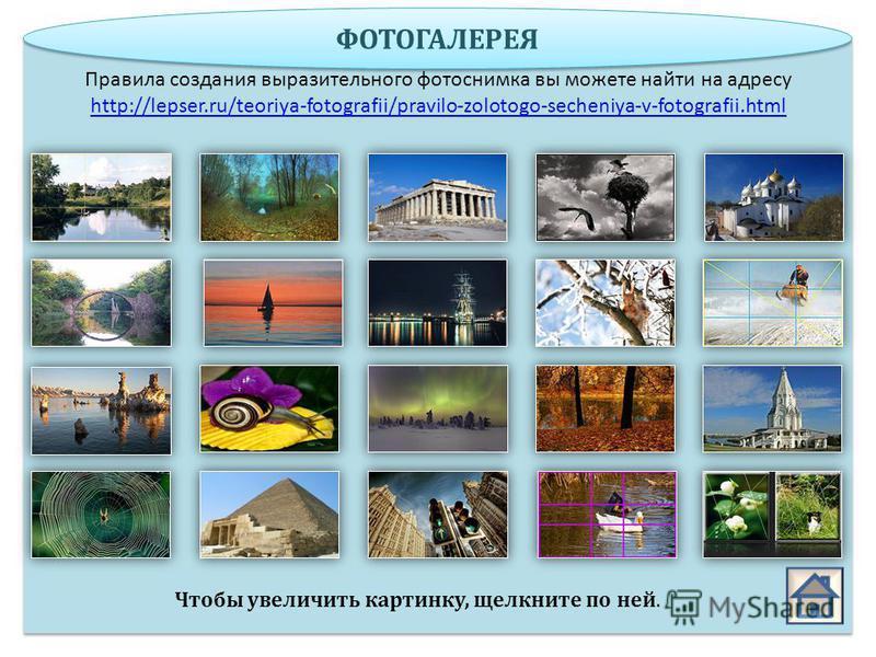 ФОТОГАЛЕРЕЯ Правила создания выразительного фотоснимка вы можете найти на адресу http://lepser.ru/teoriya-fotografii/pravilo-zolotogo-secheniya-v-fotografii.html Чтобы увеличить картинку, щелкните по ней.
