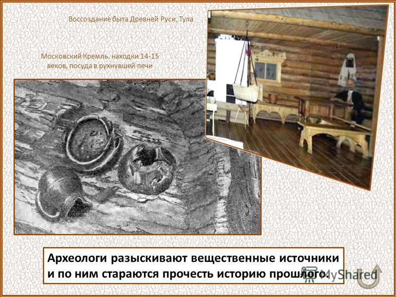 Из раскопок древнего Новгорода Иногда люди что-то сознательно скрывали в земле. Поэтому земля является хранилищем самых разнообразных вещей и сооружений, относящихся ко всем временам истории человечества.