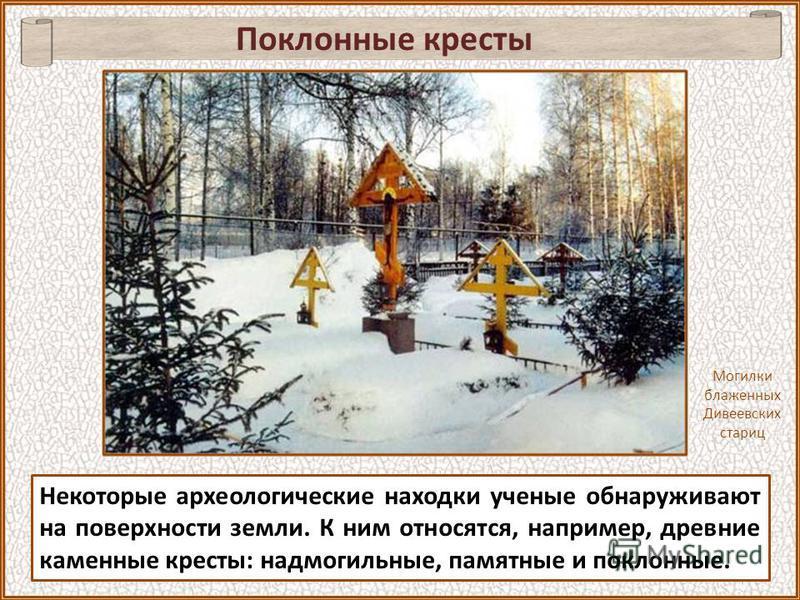 Археологические памятники это древние поселения, храмы, монастыри, погребения, ремесленные мастерские. Золотые ворота главные, триумфальные ворота древнего Киева