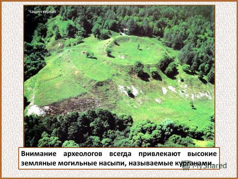 Но древние городища находят и на поверхности земли. Чаще всего они окружены земляными валами и каменными стенами. Вал и ров Старорязанского городища