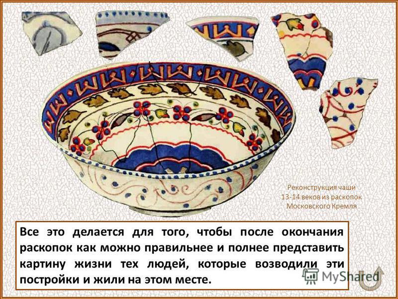 Археолог не просто извлекает предметы из раскопок. Он при этом непрерывно ведет наблюдения за каждым слоем раскопанной земли, дает наименование и шифр каждой находке. Иконка-мощевик из прослойки XVI в. Московского Кремля