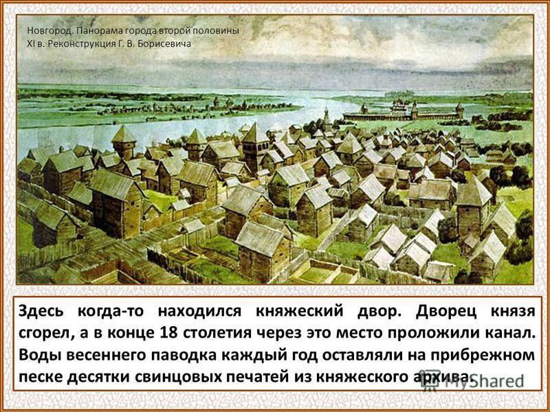 Вислые печати из раскопок древнего Новгорода Об археологических раскопках в Новгороде Много археологических находок оказалось на поверхности земли в результате разрушения почв. Более тысячи свинцовых печатей собрано на отмелях городища, размещавшегос