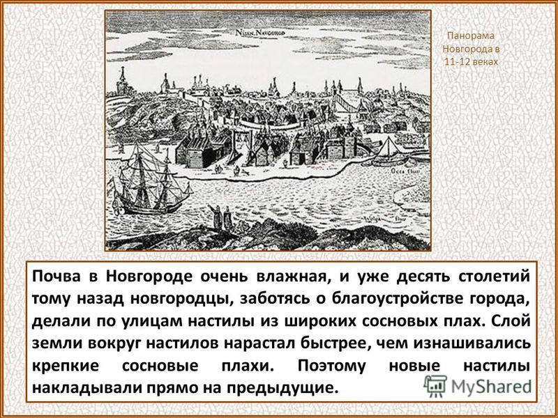 Археологические раскопки При раскопках в Новгороде обнаружилось несколько слоев дорожных настилов. Их можно представить как подземные этажи. Профиль разреза мостовых Черницынской улицы в Новгороде