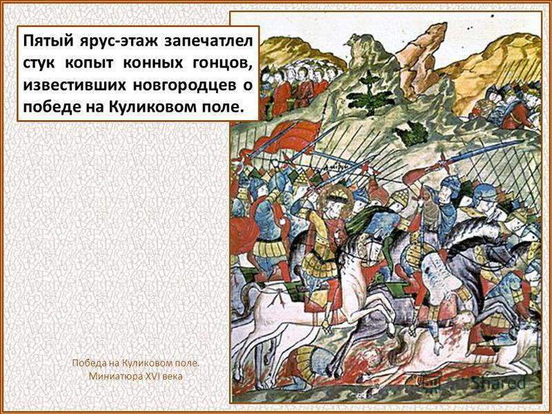 Еще ниже слой времен Петра I, который укреплял Новгород на случай нападения шведов. Монеты Петра I