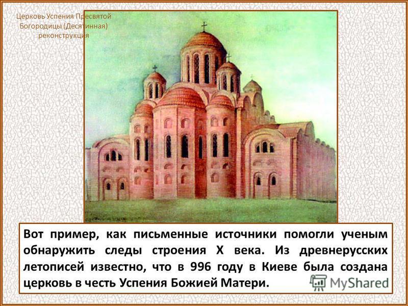 Иногда археологические памятники являются единственными свидетелями прошлого. Письменность на Руси распространилась с принятием христианства, а о более древней истории Отечества могут много рассказать находки археологов. Но даже если имеются письменн