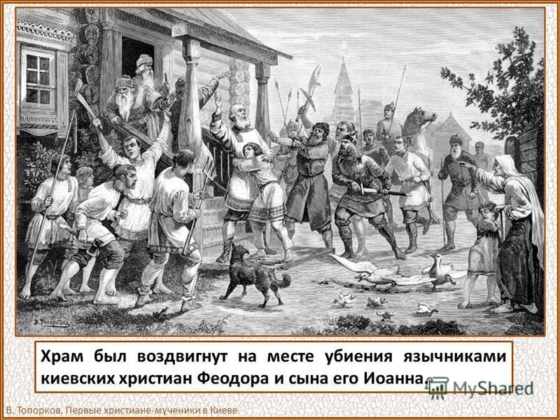 Вот пример, как письменные источники помогли ученым обнаружить следы строения Х века. Из древнерусских летописей известно, что в 996 году в Киеве была создана церковь в честь Успения Божией Матери. Церковь Успения Пресвятой Богородицы (Десятинная) ре