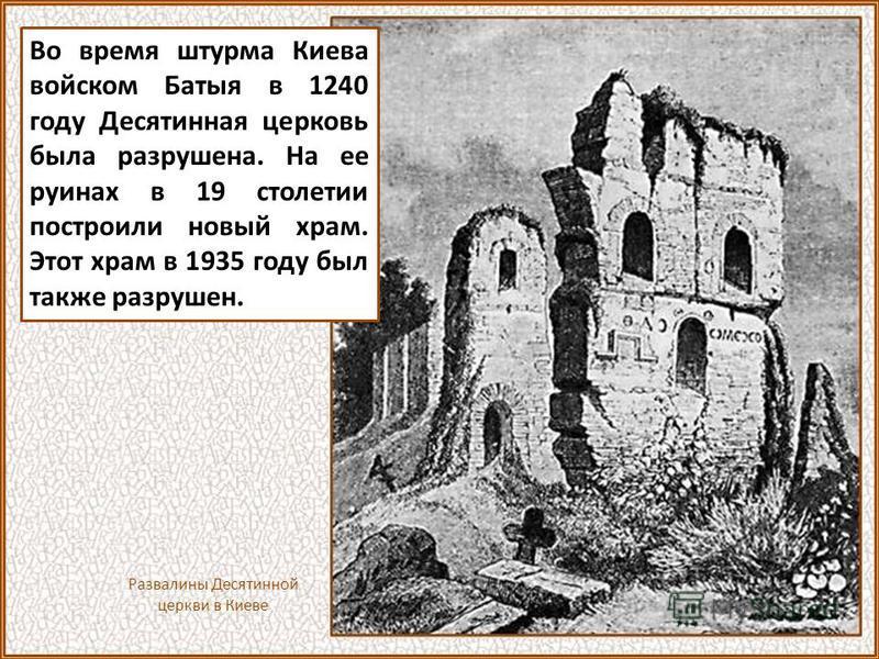 В эту церковь князь Владимир велел отчислять десятую часть великокняжеских доходов, потому церковь назвали Десятинной. Благодаря летописям этот храм был известен всей Руси. Десятинная церковь в Киеве. Реконструкция