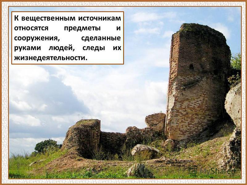 Археологи в своей работе пользуются и письменными источниками, но прежде всего они разыскивают и изучают вещественные источники. Находки из раскопок древнего Новгорода