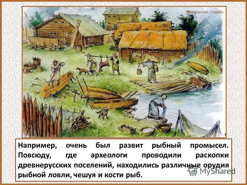 Археологические находки позволяют узнать, как развивалось земледелие на Руси, какие были промыслы. Археологические находки о древних промыслах