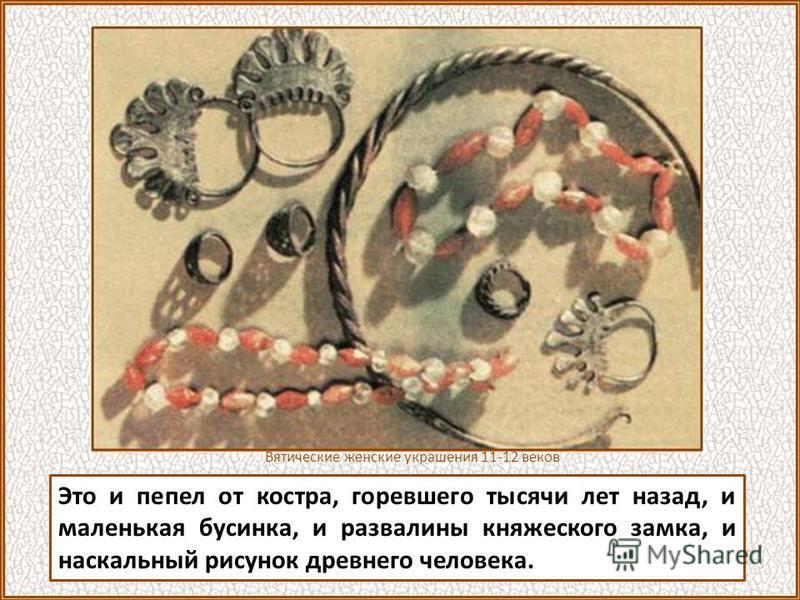 К вещественным источникам относятся предметы и сооружения, сделанные руками людей, следы их жизнедеятельности.