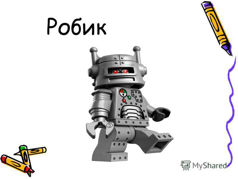 Робик