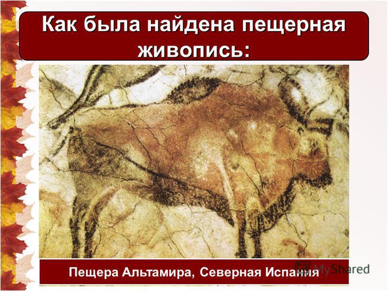 Как была найдена пещерная живопись: Пещера Альтамира, Северная Испания