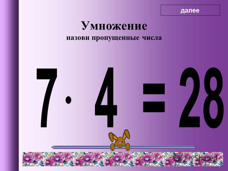 Умножение назови пропущенные числа далее